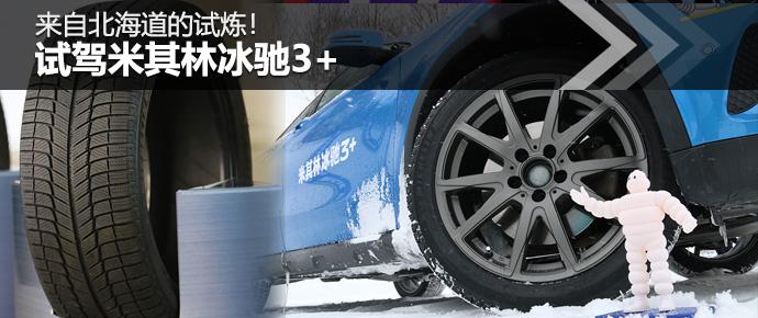 来自北海道的试炼!试驾米其林冰驰3+