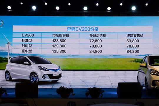 补贴后7.28万起售 奔奔EV260北京上市