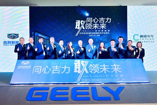 吉利新能源9家经销商联合开业落幕