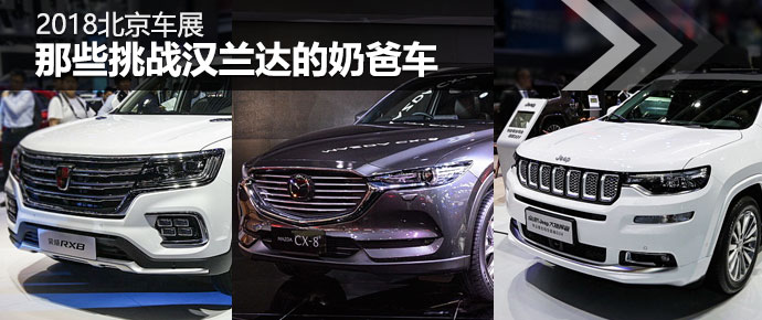 2018北京车展 那些挑战汉兰达的奶爸车