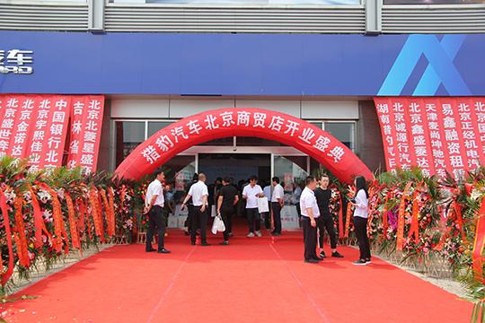 军工品质回归 猎豹汽车北京商贸店开业