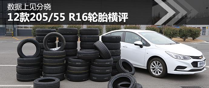 数据上见分晓 12款205/55 R16轮胎横评