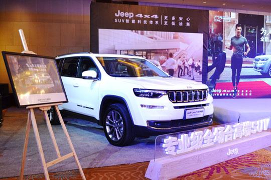 售27.98万起 Jeep大指挥官哈尔滨上市