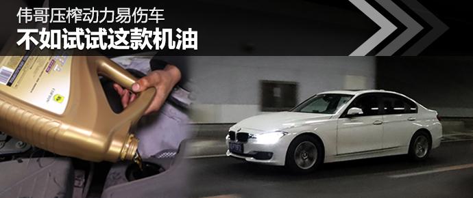 伟哥压榨动力易伤车 不如试试这款机油