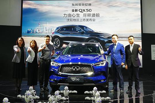 英菲尼迪全新QX50沈阳上市