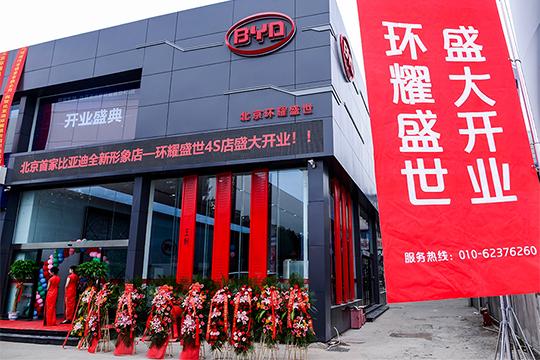 比亚迪北京环耀盛世旗舰店开业庆典落幕