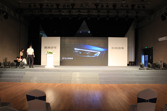 欧尚新战略布局发布会在京举办