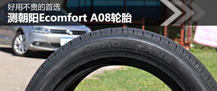 好用不贵的首选 测朝阳EcomfortA08轮胎