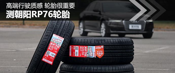 高端行驶质感 轮胎很重要 测朝阳RP76