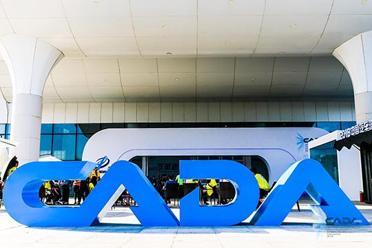 2018中国汽车流通行业年会暨博览会