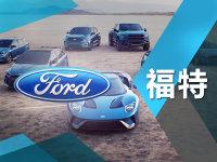 车标的故事(14) 福特汽车标志的演变
