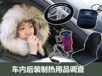 低配车如何过冬  车内后装制热用品调查