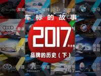 车标的故事2017年合集 品牌的历史(下)