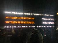 荣威RX8北京车展上市 预售22.38万元起