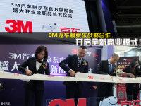 3M京东联手推进汽车膜业务进入新模式