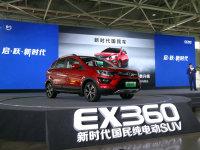 北汽新能源EX360正式上市 售18.39万起