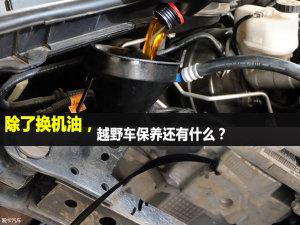 越野车保养不该只换机油和机滤