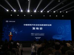 2017中国保险行业协会结果发布