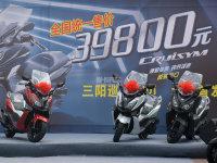 售价3.98万 三阳CRUISYM 300北京首发