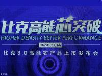 """比克电池打造中国""""芯"""" 量产3.0Ah电芯"""