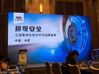 解读江淮新品牌:安全技术有多重要?