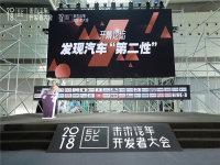 2018未来汽车开发者大会在上海盛大开幕