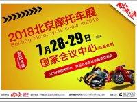 2018年首届北京摩托车展览交易会前瞻