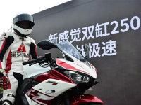国内最速250cc 新感觉创造164km/h记录