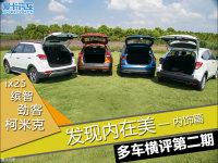 小身材大空间 四款入门级SUV横评空间篇
