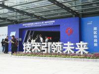 科技引领未来  东风汽车科技创新大会