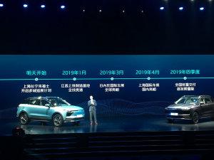 爱驰首款量产车U5全球首发亮相