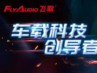 Flyaudio飞歌勇夺双11智能车机第一品牌