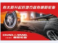 朝阳轮胎,60年专为中国人研制的轮胎