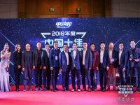 2018年度中国十佳新能源车型正式揭晓