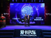 """一汽奔腾T77获""""年度最佳原创设计奖"""""""