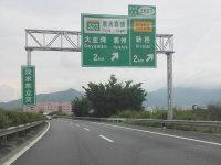 春节出行必看 交警都认不全的高速路标