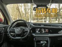 玩转车机 体验东风风神全新一代AX7车机