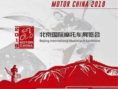 2019北京國際摩托車展覽會強勢登場