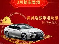 广汽丰田凯美瑞双擎运动版官图 3月上市