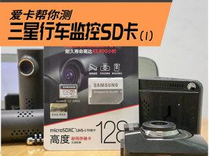 评测三星高耐用视频监控SD卡