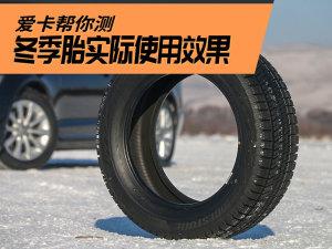 普利司通冰锐客XG02冬季轮胎