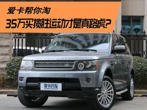 35万买揽胜运动版才叫真路虎?