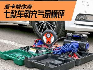 七款越野、家用车载充气泵横评