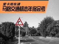 春节上路不迷路  马路交通标志年终会考