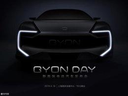 歌昂GYON新电动车预告图 上海车展亮相