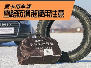 冬季用品体验之防滑链使用注意