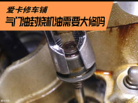 爱卡修车铺 发动机烧机油解决方案(下)