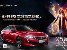 东风标致新一代508L X战警限量版发布