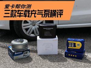 车载充气泵对比 谁更胜一筹?