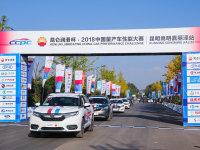 2018中国量产车性能大赛CCPC赛事回顾